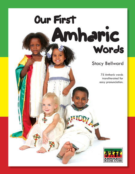 Book Review: Our First Amharic Words